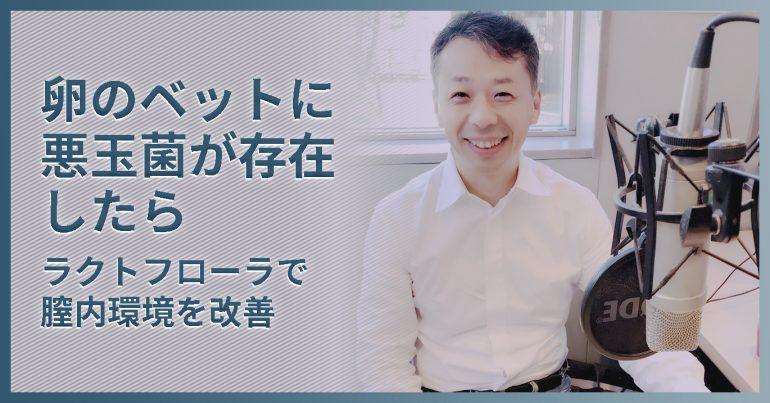 ラクトフローラ代表 遠藤先生