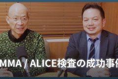 Vol 38:EMMA / ALICE検査の実施とその成功例