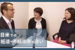 Vol 60:日米での妊活・不妊治療の違い