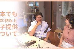 Vol 62:精子ドナーを使った人工授精は日本でも1,000例以上~精子提供について~