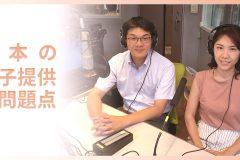 Vol 63:日本の精子提供の問題点~海外と日本の精子提供~