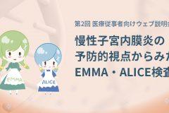 EMMA検査・ALICE検査 第2回 医療従事者向けウェブ説明会「慢性子宮内膜炎の予防的視点からみたEMMA・ALICE検査」