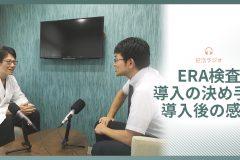 Vol 75:ERA検査 導入の決め手と導入後の感触