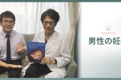 Vol 77:男性の妊活・不妊治療