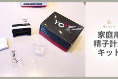 Vol 84:家庭用精子計測キットの紹介