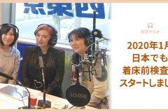 Vol 91:2020年1月いよいよ日本でも着床前検査の導入がスタート!