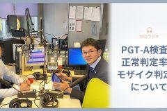Vol 94:PGT-A検査の正常判定率とモザイク判定率について