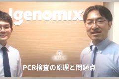 PCR検査について。PCR検査の原理と問題点
